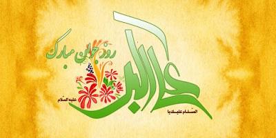 اداره تبلیغات اسلامی شاهین شهر و میمه فرا رسیدن روز جوان را تبریک گفت