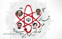 اداره تبلیغات اسلامی شاهینشهر سالروز فرا رسیدن انرژی هستهای و شهدای آن را گرامی داشت