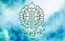 اطلاعیه فراخوان و دعوت سراسری مردم شاهینشهر توسط شورای هماهنگی تبلیغات
