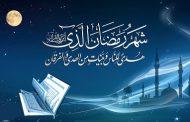 به بهانه فرا رسیدن دهه نکوداشت مساجد در آستانه ماه مبارک رمضان