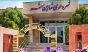 اعضای هیئترئیسه شورا و سرپرست شهرداری شاهینشهر مشخص شدند