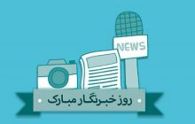 تاجمیری فرماندار شاهینشهر و میمه روز خبرنگار را تبریک گفت