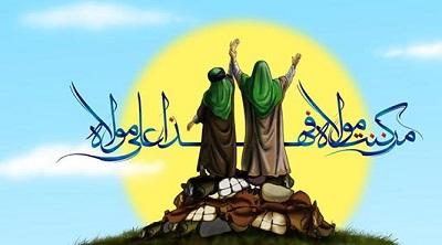 تاجمیری فرا رسیدن عید سعید غدیر خم را به مردم شاهینشهر و میمه تبریک گفتند