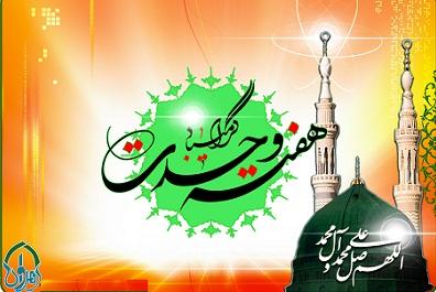 بیانیه تبلیغات اسلامی شاهینشهر به مناسبت فرا رسیدن هفته وحدت