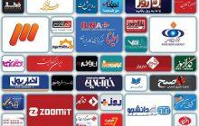 چکیده اخبار ایران و جهان در روز 13 آذرماه 99