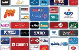 چکیده اخبار ایران و جهان را در پایگاه خبری صدای جویا مطالعه نمائید