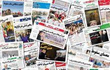 پیشخوان رویدادهای خبری ایران و جهان را در پایگاه خبری صدای جویا بخوانید