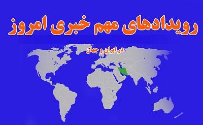 بسته کوتاه خبری صدای جویا برای روز 16 آذرماه 1399 که گذشت