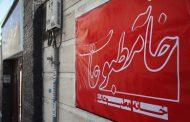 در «خانۀ مطبوعات اصفهان» چه خبر بود؟