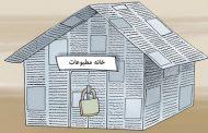 خبرنگاران اصفهانی خواستار اصلاح اساسنامه خانه مطبوعات شدند