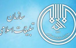 گلایه حجتالاسلام بابایی از مسؤولان شاهینشهر به خاطر عدم اختصاص دفتر به سازمان تبلیغات اسلامی