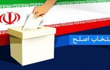 زنگ سیزدهمین انتخابات ریاست جمهوری و ششمین دوره شوراها در شاهینشهر به صدا درآمد