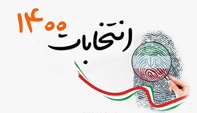 كارشكني در انتخابات، دشمني با نظام مقدس جمهوری اسلامی ایران
