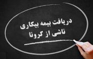 ۱۰۰۰ نفر در شاهین شهر بیمه بیکاری میگیرند